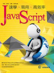 速學 X 易用 X 高效率 JavaScript(這樣學 JavaScript 又快又省力)-cover