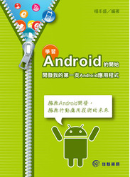 學習 Android 的開始:開發我的第一支 Android 應用程式(Android 應用開發揭秘)-cover