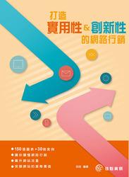 打造實用性&創新性的網路行銷(向大企業學習贏的網路行銷術 (贏在搜尋-企業搜尋引擎行銷必勝技))