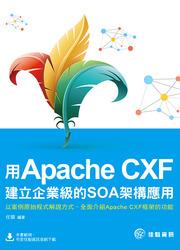 用 Apache CXF 建立企業級的 SOA 架構應用-cover