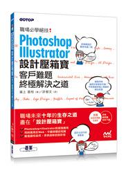 Photoshop & Illustrator 設計壓箱寶─客戶難題終極解決之道-cover