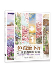 色鉛筆下的 24 堂浪漫風景彩繪-cover
