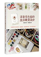 溫馨有亮點的生活雜貨設計:從編修照片到部落格、裝置藝術、網路購物商城、設計資源等製作-cover