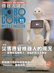 機器人雜誌 ROBOCON Magazine 2014/11 月號(No.19)-cover