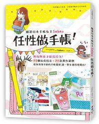 跟著日本手帳女王Sabao「任性做手帳」!:無拘無束才能寫得久!50個私房技法+75款實作範例,給你源源不絕的手帳靈感,讓一整年過得更開心!-cover