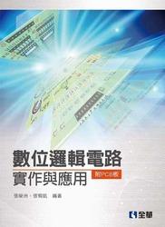 數位邏輯電路實作與應用(附 PCB 板)-cover