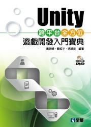 Unity 跨平台全方位遊戲開發入門寶典-cover