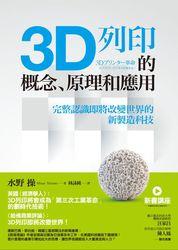 3D 列印的概念、原理和應用:完整認識即將改變世界的新製造科技-cover