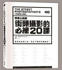 帶著心與眼, 街頭攝影的必練 20 課: 這些技法與心法, 拍出了精采的攝影史!-cover