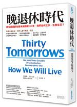 晚退休時代:轉型超高齡社會未來關鍵 30 年, 我們如何工作,怎麼生活?-cover