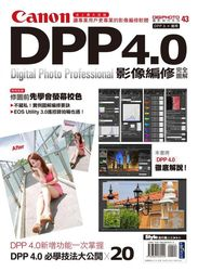 Canon DPP 4.0 影像編修完全圖解-cover