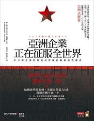 亞洲企業正在征服全世界:中日韓企業打敗美式管理的嶄新經營模式-cover