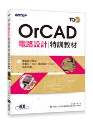 TQC+ 電路設計特訓教材 OrCAD-cover
