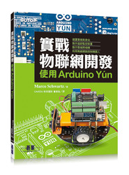 實戰物聯網開發|使用Arduino Yun (Internet of Things with the Arduino Yun)-cover
