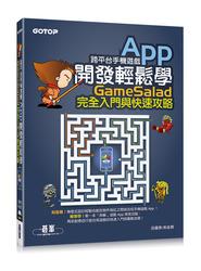 跨平台手機遊戲 App 開發輕鬆學:GameSalad 完全入門與快速攻略 (附介面與發布專案影音教學/範例檔)-cover