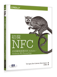 初探 NFC:近距離無線通訊與 Arduino、Android 和 PhoneGap (Beginning NFC: Near Field Communication with Arduino, Android, and PhoneGap)-cover