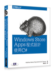 Windows Store Apps 程式設計--使用 C# (Programming Windows Store Apps with C# )-cover