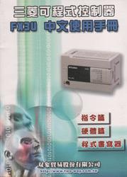 三菱可程式控制器 FX3U 中文使用手冊, 4/e-cover
