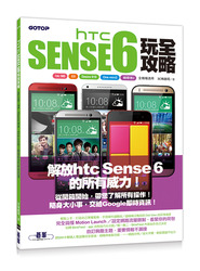 htc Sense 6 玩全攻略 (htc M8、E8、Desire 816、One mini2、蝴蝶機2 全機種適用)-cover