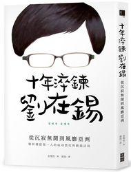 十年淬鍊劉在錫: 從沉寂無聞到風靡亞洲-cover