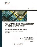 NX-OS 與 Cisco Nexus 交換技術:下一代數據中心架構, 2/e-cover