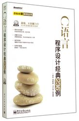C語言程序設計經典236例(附光碟)-cover