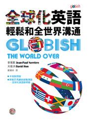 全球化英語:輕鬆和全世界溝通-cover