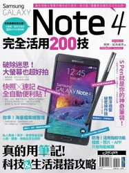 Samsung GALAXY Note 4 完全活用 200 技-cover