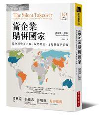 當企業購併國家:從全球資本主義,反思民主、分配與公平正義(十週年紀念版) (The Silent Takeover: Global Capitalism and the Death of Democracy)-cover