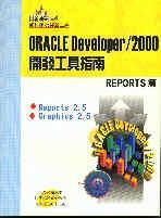 Oracle Developer/2000 開發工具指南--Reports 篇-cover