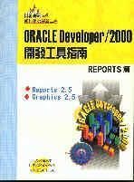 Oracle Developer/2000 開發工具指南--Reports 篇