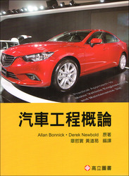 汽車工程概論 (Allan Bonnick: A Practical Approach to Motor Vehicle Engineering and Maintenance, 3/e)-cover