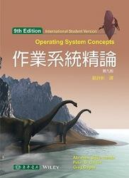 作業系統精論, 9/e (授權經銷版)-cover