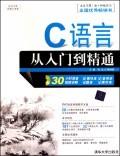 C語言從入門到精通(附光盤)-cover