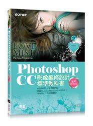 Photoshop CC 影像編修設計標準教科書 (適用CC/CS6) (附116頁超值PDF電子書/305張範例素材與完成檔)-cover