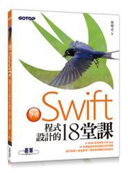 學會 Swift 程式設計的 18 堂課-cover