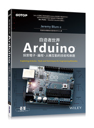 Arduino 自造者世界--探索電子、編程、人機互動的技術和樂趣(Exploring Arduino: Tools and Techniques for Engineering Wizardry)-cover