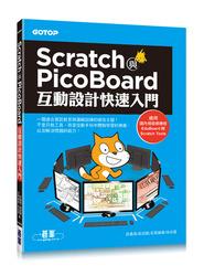 Scratch 與 PicoBoard 互動設計快速入門 (附10大主題完整影音教學/範例)-cover