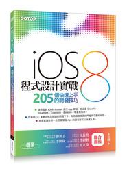 iOS 8 程式設計實戰--205 個快速上手的開發技巧-cover