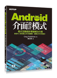 Android 介面設計模式(Android Design Patterns: Interaction Design Solutions for Developers)-cover