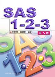 SAS 1-2-3 (修訂第八版)-cover