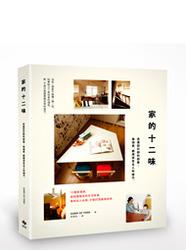 家的十二味。走進設計師的部屋:每個家,都應該有主人的樣子。-cover