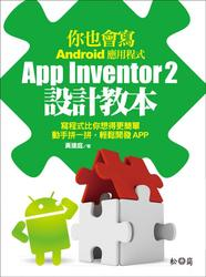 你也會寫 Android 應用程式: App Inventor 2 設計教本-cover