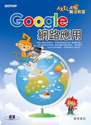AKILA 魔法教室--Google 網路應用-cover