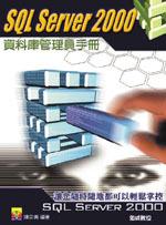 SQL Server 2000 資料庫管理員手冊-cover