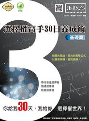 選擇權高手 30 日養成術:基礎篇-cover