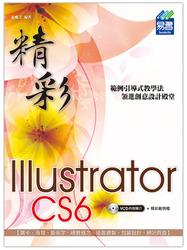 精彩 Illustrator CS6 向量繪圖設計, 2/e-cover