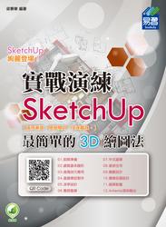 SketchUp 最簡單的 3D 繪圖法-cover