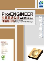 Pro/ENGINEER Wildfire 5.0 電腦輔助設計─進階應用篇, 2/e-cover