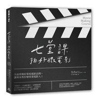 七堂課拍好微電影-cover